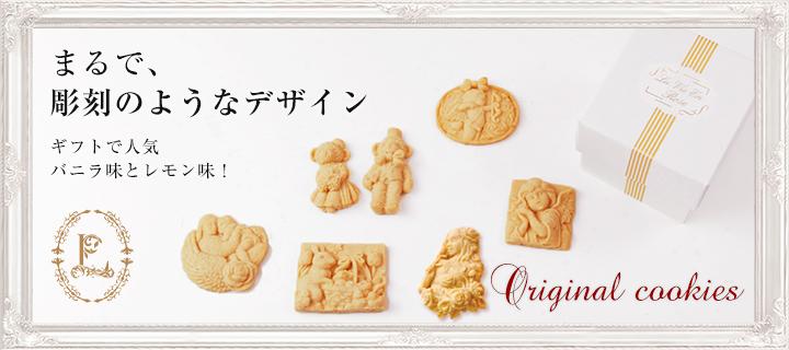 癒しの白い天使の仲間たちクッキー